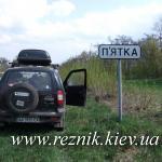 село Пятка