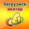 Загрузите аватар! (100x100)