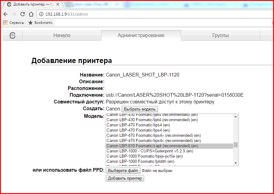 Canon lbp 1120 драйвер (windows 7 x64).